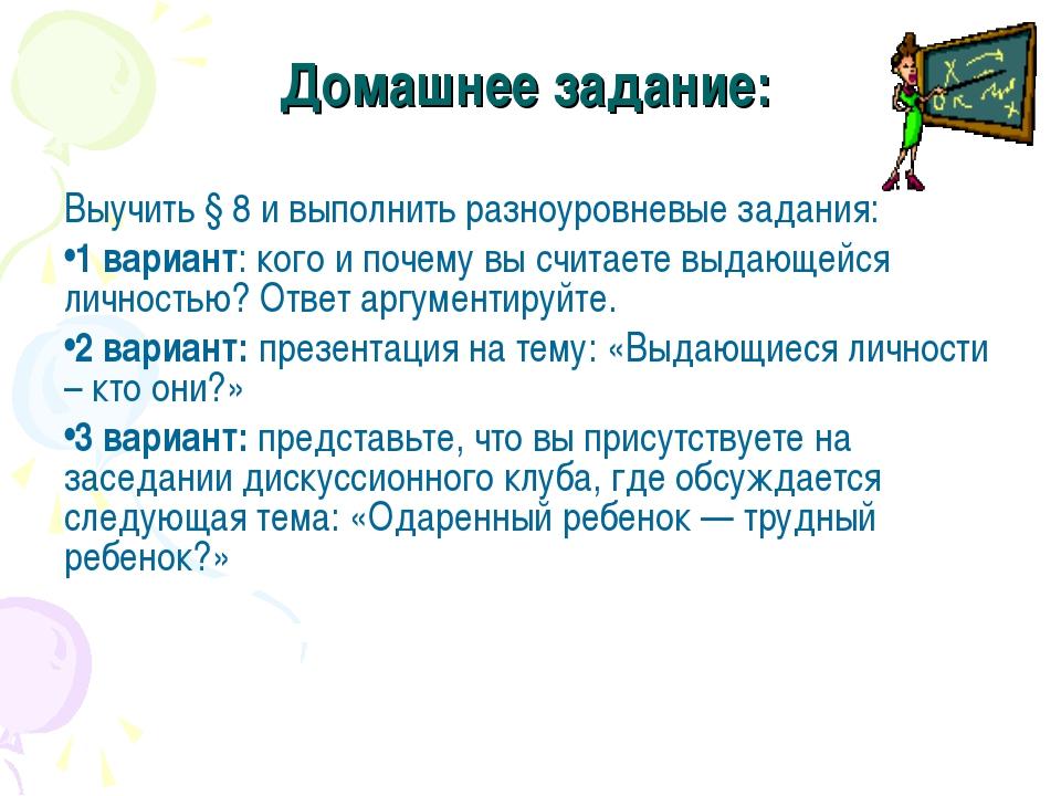 Домашнее задание: Выучить § 8 и выполнить разноуровневые задания: 1 вариант:...