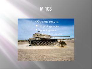 М 103