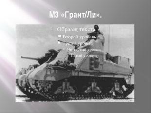 М3 «Грант/Ли».