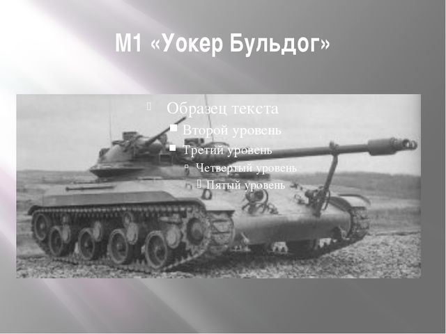 М1 «Уокер Бульдог»