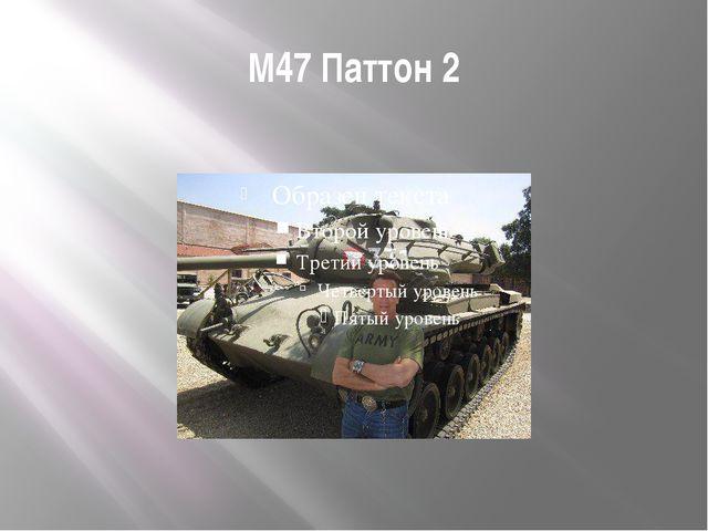 М47 Паттон 2