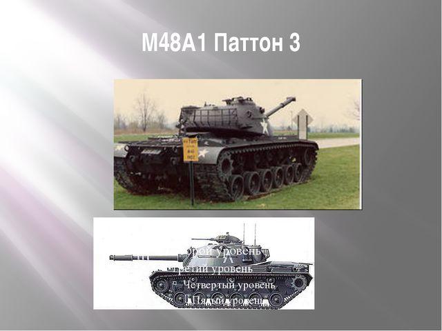 М48А1 Паттон 3
