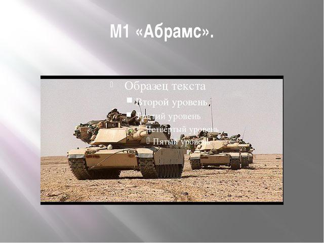 М1 «Абрамс».