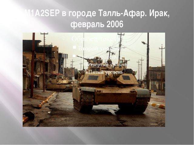 M1A2SEP в городе Талль-Афар. Ирак, февраль 2006