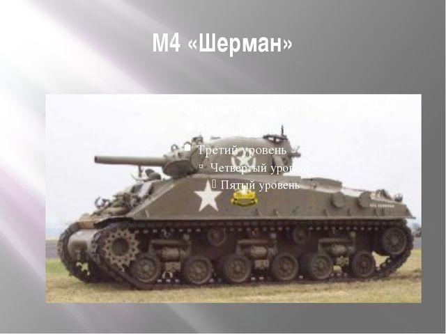 М4 «Шерман»