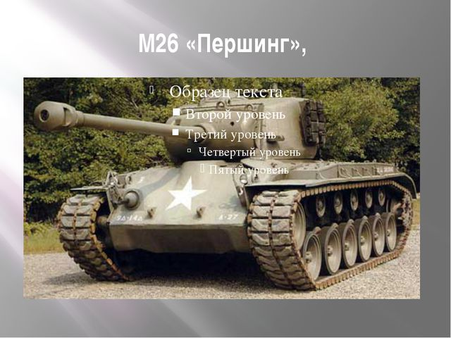 М26 «Першинг»,
