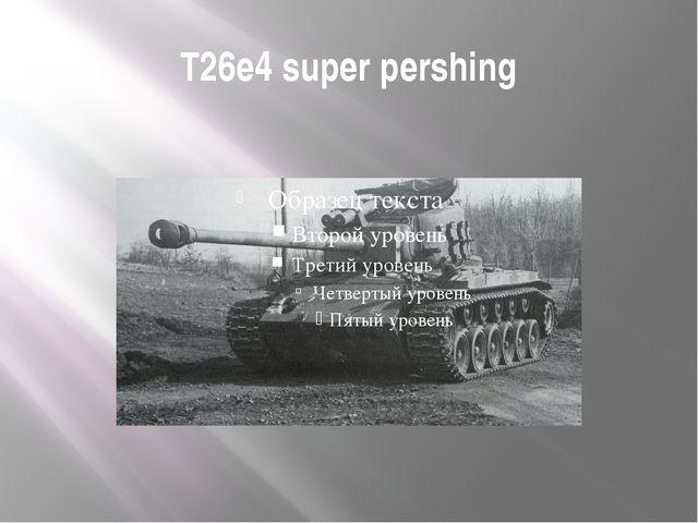 Т26е4 super pershing