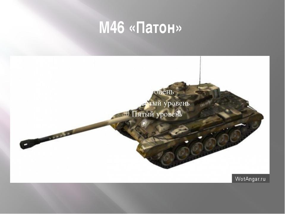 М46 «Патон»