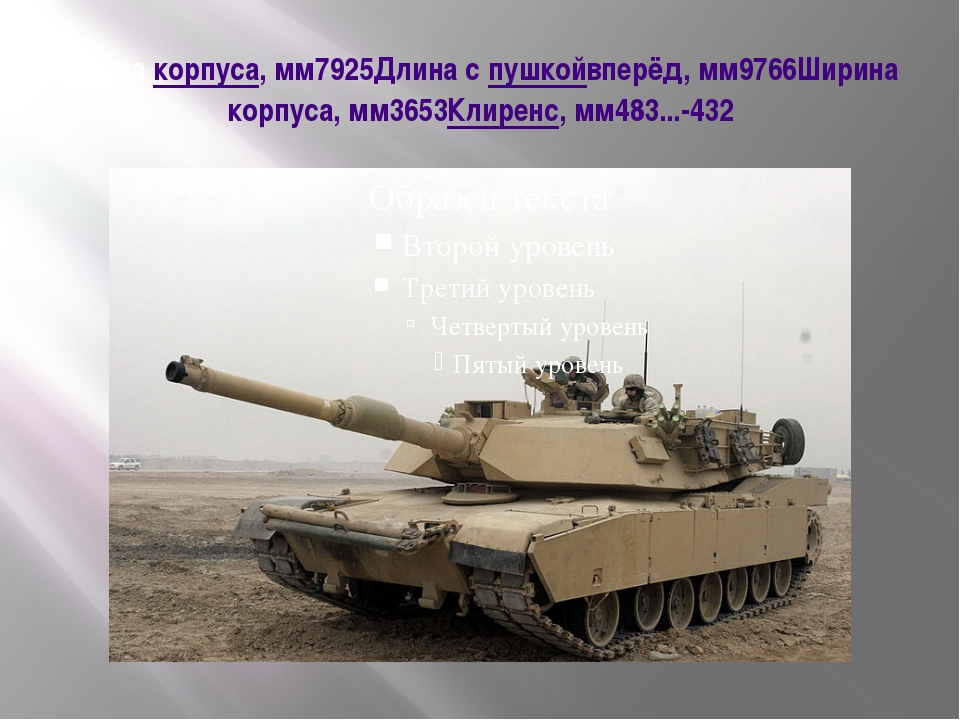 Длинакорпуса, мм7925Длина спушкойвперёд, мм9766Ширина корпуса, мм3653Клирен...