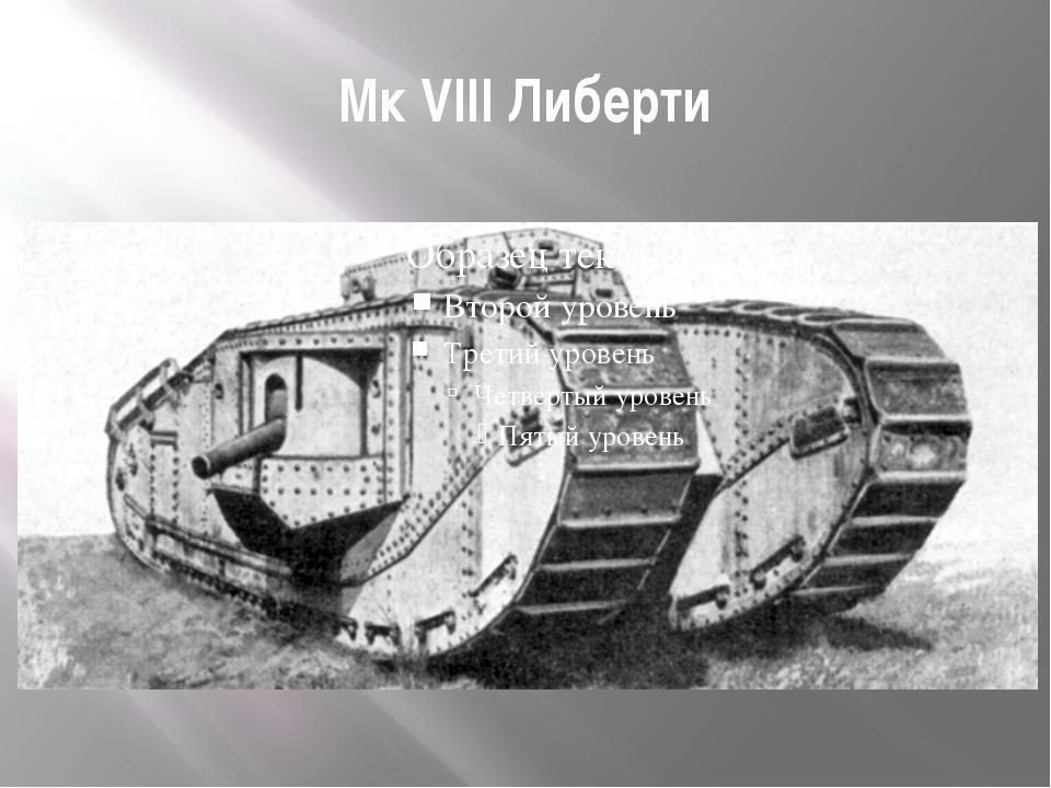 Мк VIII Либерти