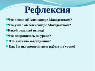 Рефлексия Что я знал об Александре Македонском? Что узнал об Александре Макед