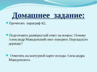Домашнее задание: Прочитать параграф 42; Подготовить развёрнутый ответ на воп