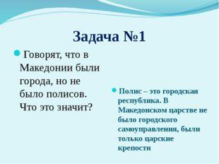Задача №1 Говорят, что в Македонии были города, но не было полисов. Что это з