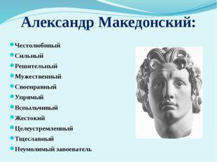 Александр Македонский: Честолюбивый Сильный Решительный Мужественный Своенрав