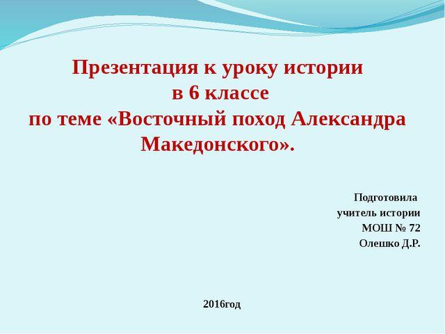 Презентация к уроку истории в 6 классе по теме «Восточный поход Александра Ма...