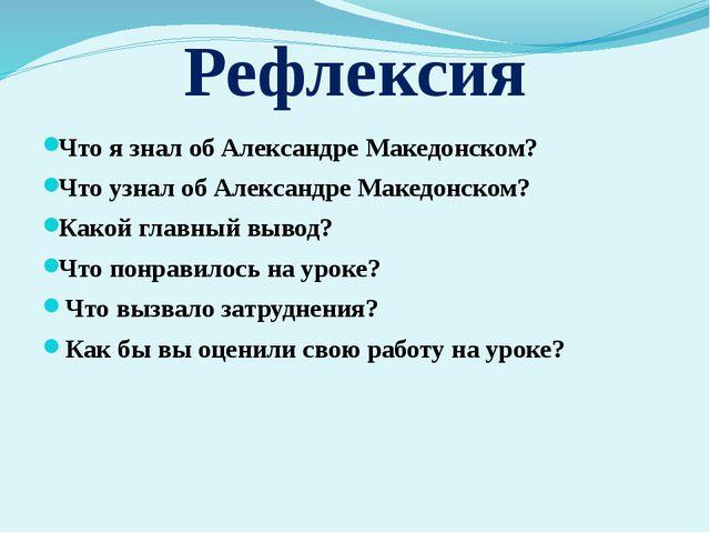 Рефлексия Что я знал об Александре Македонском? Что узнал об Александре Макед...