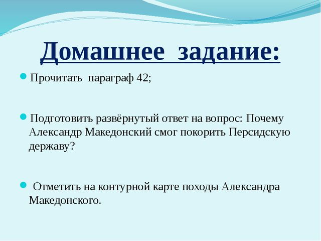 Домашнее задание: Прочитать параграф 42; Подготовить развёрнутый ответ на воп...
