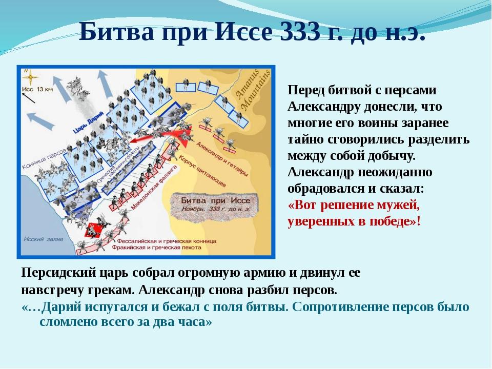Персидский царь собрал огромную армию и двинул ее навстречу грекам. Александ...