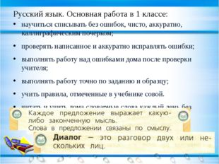 Русский язык. Основная работа в 1 классе: научиться списывать без ошибок, чис