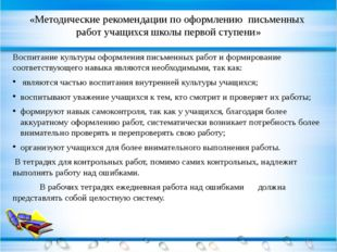 «Методические рекомендации по оформлению письменных работ учащихся школы перв