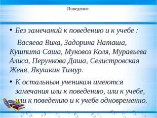 Поведение. Без замечаний к поведению и к учебе : Васяева Вика, Задорина Ната