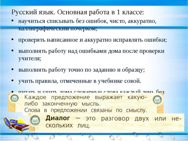 Русский язык. Основная работа в 1 классе: научиться списывать без ошибок, чис...