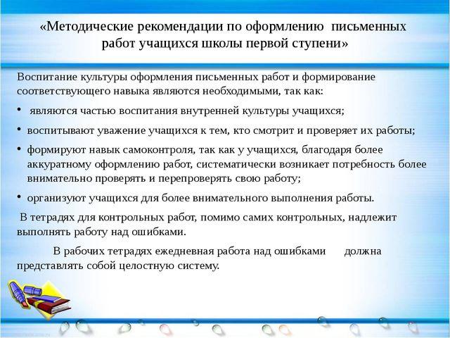 «Методические рекомендации по оформлению письменных работ учащихся школы перв...