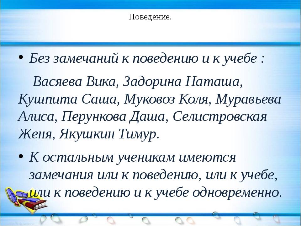 Поведение. Без замечаний к поведению и к учебе : Васяева Вика, Задорина Ната...