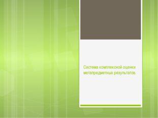 Система комплексной оценки метапредметных результатов.