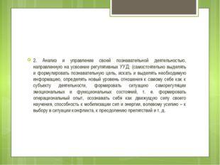 2. Анализ и управление своей познавательной деятельностью, направленную на у