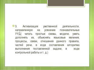 3. Активизация умственной деятельности, направленную на усвоение познаватель