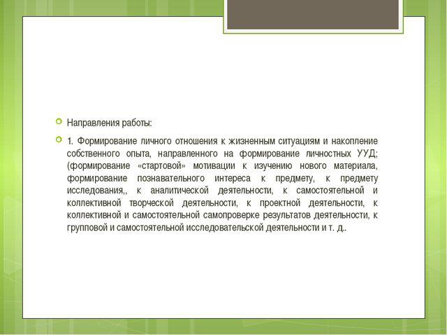 Направления работы: 1. Формирование личного отношения к жизненным ситуациям...