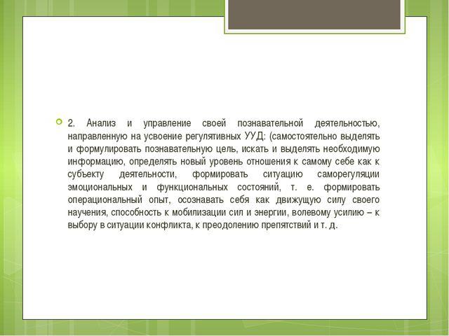 2. Анализ и управление своей познавательной деятельностью, направленную на у...