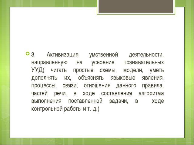 3. Активизация умственной деятельности, направленную на усвоение познаватель...