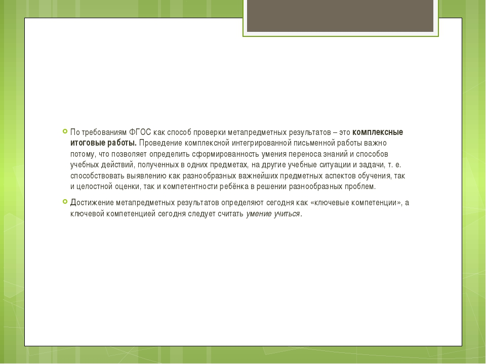 По требованиям ФГОС как способ проверки метапредметных результатов – это ком...