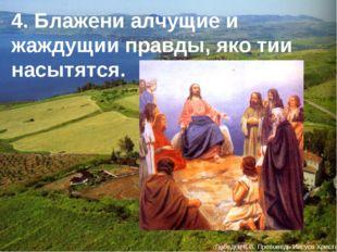 4. Блажени алчущие и жаждущии правды, яко тии насытятся. Лебедев К.В. Пропове