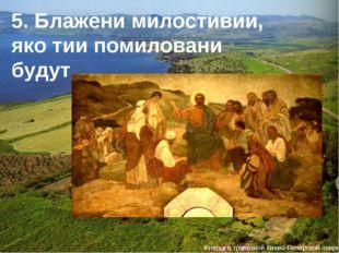 5. Блажени милостивии, яко тии помиловани будут. Фреска в трапезной Киево-Печ