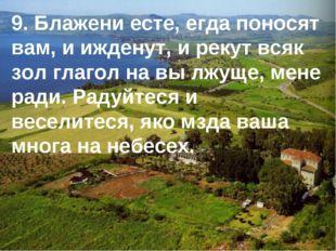 9. Блажени есте, егда поносят вам, и ижденут, и рекут всяк зол глагол на вы л