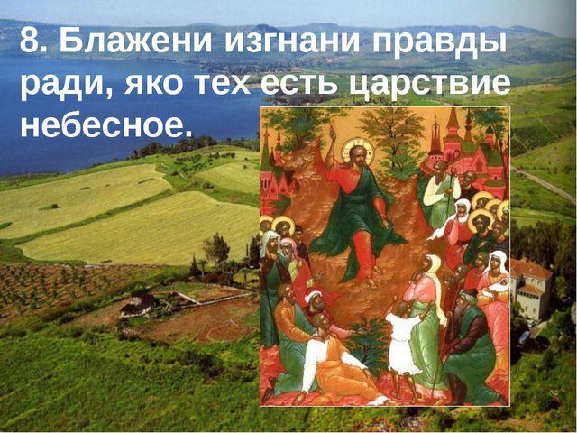 8. Блажени изгнани правды ради, яко тех есть царствие небесное.