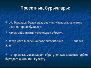 Проектның бурычлары: рус балалары белән эшләүче укытучыларга, кулланма өчен м