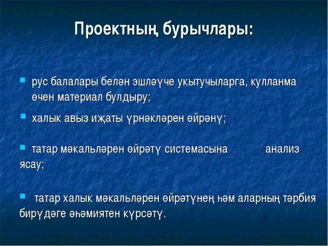 Проектның бурычлары: рус балалары белән эшләүче укытучыларга, кулланма өчен м...
