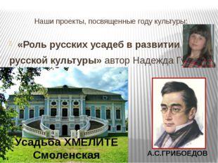 Наши проекты, посвященные году культуры: «Роль русских усадеб в развитии русс