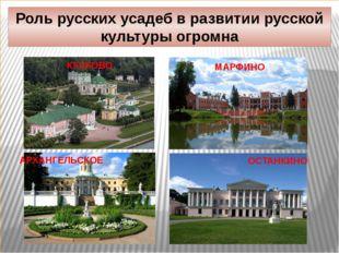 Роль русских усадеб в развитии русской культуры огромна КУСКОВО АРХАНГЕЛЬСКО