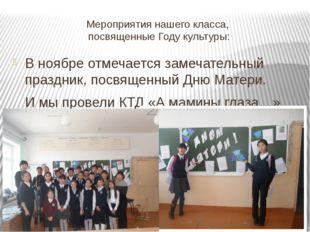 Мероприятия нашего класса, посвященные Году культуры: В ноябре отмечается зам