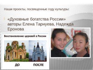 Наши проекты, посвященные году культуры: «Духовные богатства России» авторы Е