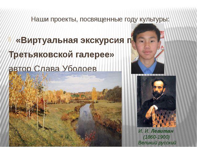 Наши проекты, посвященные году культуры: «Виртуальная экскурсия по Третьяковс...