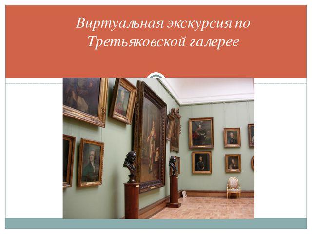 Виртуальная экскурсия по Третьяковской галерее