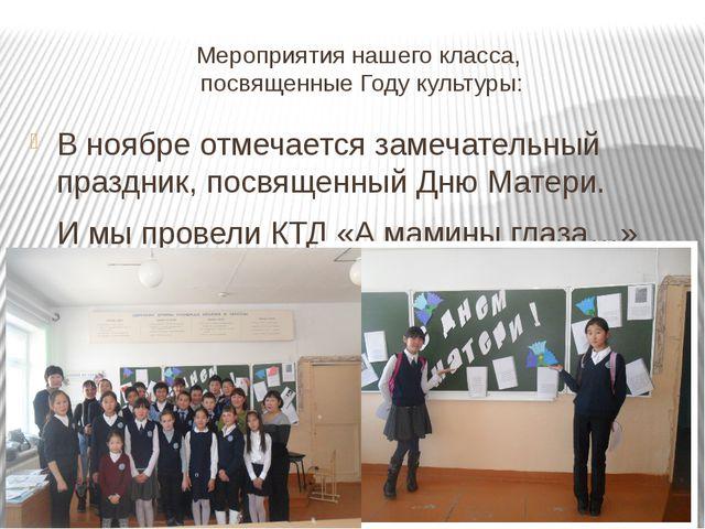Мероприятия нашего класса, посвященные Году культуры: В ноябре отмечается зам...