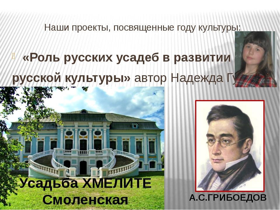 Наши проекты, посвященные году культуры: «Роль русских усадеб в развитии русс...