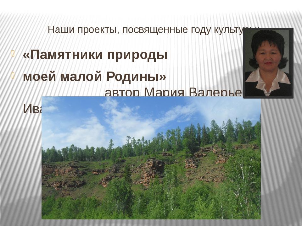 Наши проекты, посвященные году культуры: «Памятники природы моей малой Родины...